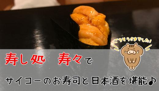 【寿し処 寿々】ひと手間かかったお寿司と日本酒で至福のひと時を…【溜池山王・赤坂】