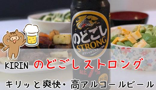 【キリン のどごしSTRONG】スカッと爽快、高アルコール新ジャンルビールです。
