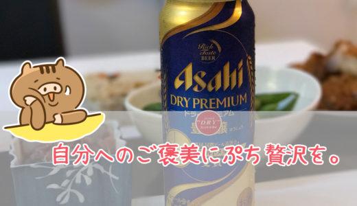 自分へのご褒美に選ぶビールは、何がいいのか【酒飲みの戯言】