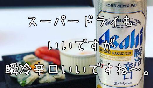 【ASAHI 瞬冷辛口】をレビュー。爽快!スーパードライに負けない風味と個性のあるビールです。
