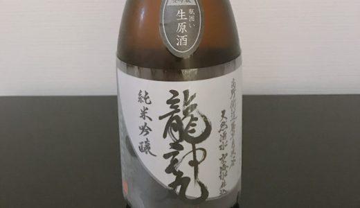 【龍神丸2日目】常温で飲んでみると、より香りふっくらとした味わい。