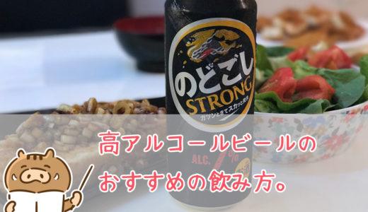 高アルコール系ビールの満足度とおすすめの飲み方
