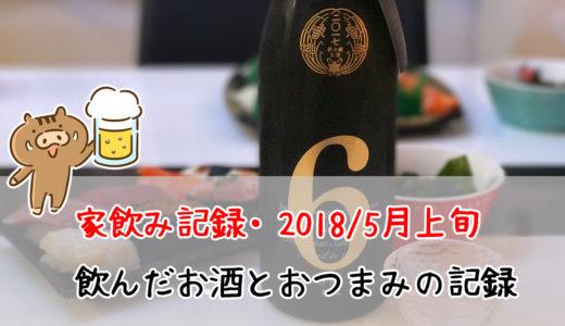 家飲み記録。2018/5月上旬に飲んだお酒とおつまみたち。新政No.6や金鼓濁酒を開栓!