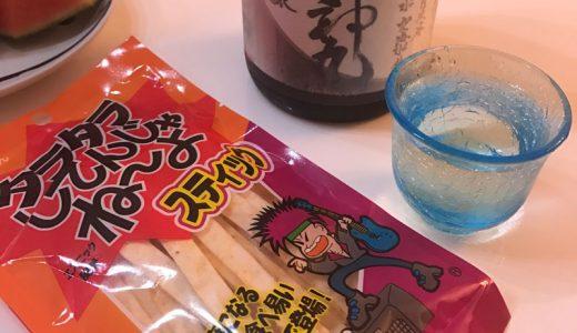 【タラタラしてんじゃねーよ】ピリ辛で癖になるおいしさ!つまみになる駄菓子です。