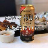 家飲み 20180507