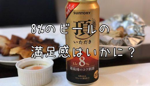 【サントリー頂8%】をレビュー!苦みと甘みがガツンとくる高アルコールビールです。