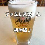 ファミレスビール
