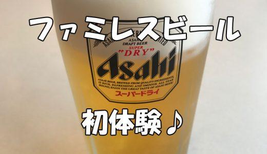 【ガスト】でビールは意外に安い!ファミレスビールの良い所