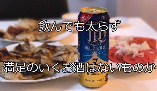 【頂 極上ZERO】をレビュー!酒飲みダイエッターのためのスッキリ系新ジャンルビール。