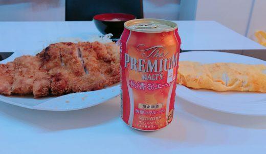 【ザプレミアムモルツ秋香るエールビール】口の中に広がる甘味と上品な香りを楽しめる秋ビールです。