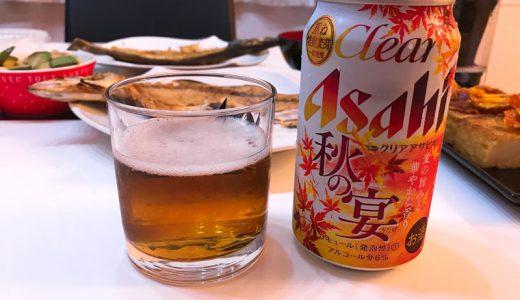 【クリアアサヒ秋の宴】クリアアサヒの良い所をギュッと詰め込んだ爽やかな秋ビールです。