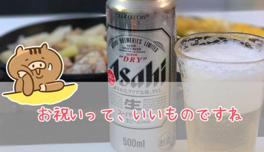 酒飲みにとって、お祝いやイベントは酒を飲む口実です【酒飲みの戯言】