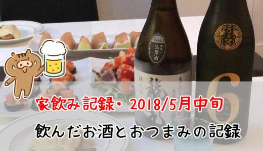 家飲み記録。2018/5月中旬に飲んだお酒とおつまみたち。龍神丸を開栓しました!