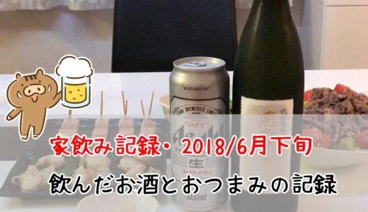 家飲み記録。2018/6月下旬に飲んだお酒とおつまみたち。飛露喜 純米大吟醸と仙禽 かぶとむしを開栓しました!