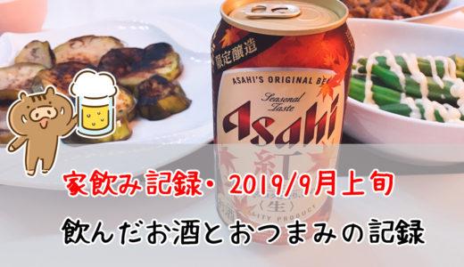 家飲み記録。2019/9月上旬に飲んだお酒とおつまみたち。秋ビールを堪能!