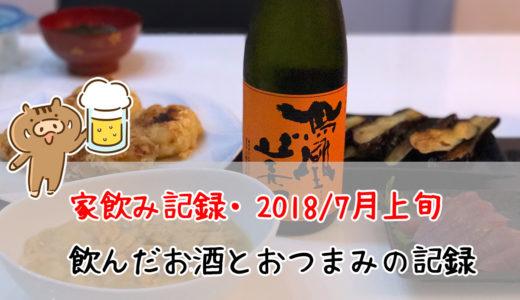 家飲み記録。2018/7月上旬に飲んだお酒とおつまみたち。田酒 白と鳳凰美田 芳を開栓しました。