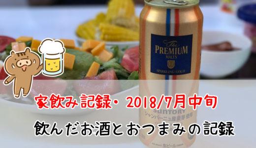 家飲み記録。2018/7月中旬に飲んだお酒とおつまみたち。夏はビールがうまい!