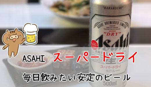 【アサヒ スーパードライ】毎日飲みたいスーパードライ、一番好きなビールをご紹介