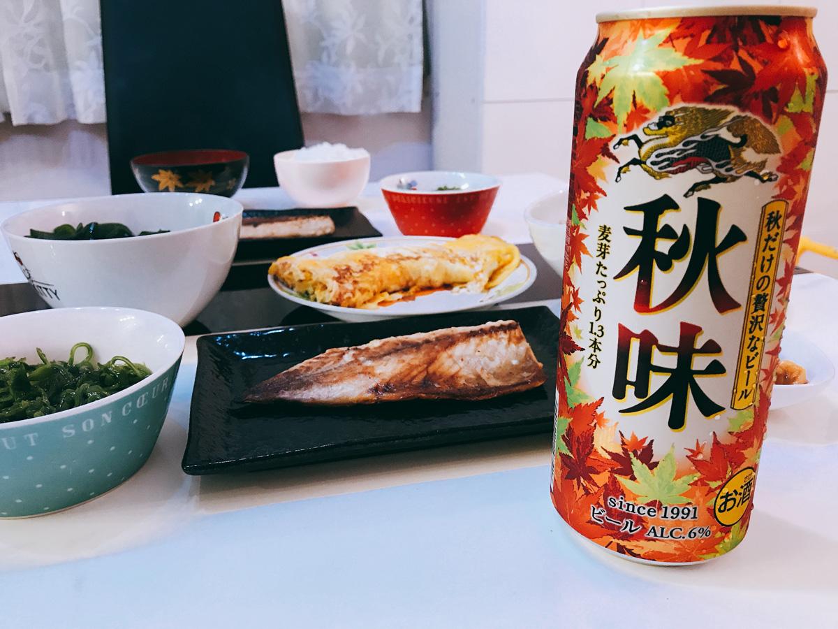 家飲み 20180824 秋味