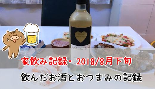 家飲み記録。2018/8月下旬に飲んだお酒とおつまみたち。秋ビールが並び始めています!