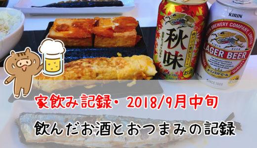 家飲み記録。2018/9月中旬に飲んだお酒とおつまみたち。秋刀魚と秋ビールを楽しんでいます!