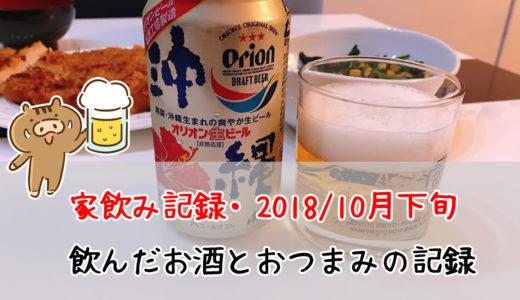 家飲み記録。2018/10月下旬に飲んだお酒とおつまみたち。風邪をこじらせお酒を呑めない日が続きました。
