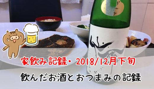家飲み記録。2018/12月下旬に飲んだお酒とおつまみたち。お世話になりました。よいお年を!