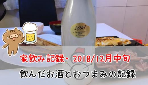 家飲み記録。2018/12月中旬に飲んだお酒とおつまみたち。待ちに待った雪だるまの季節です!