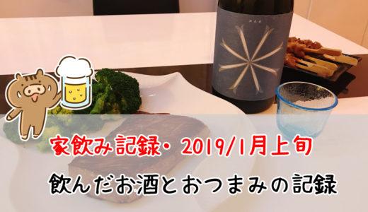 家飲み記録。2019/1月上旬に飲んだお酒とおつまみたち。今年もよろしくお願いします。