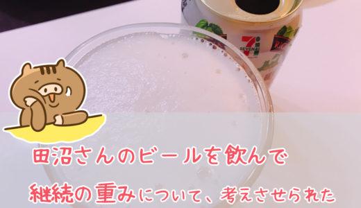 田沼さんのビールを飲んで、継続の重みについて改めて考えさせられた。
